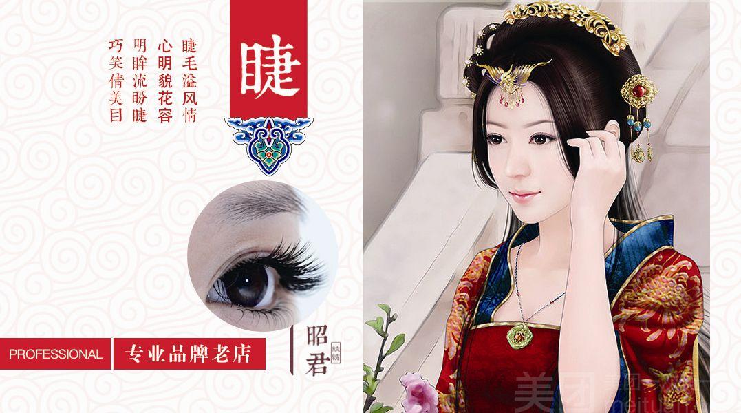 昭君时尚纹绣半永久定妆纹绣(中山公园店)-美团