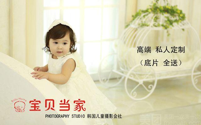 宝贝当家专业高端定制儿童摄影-美团