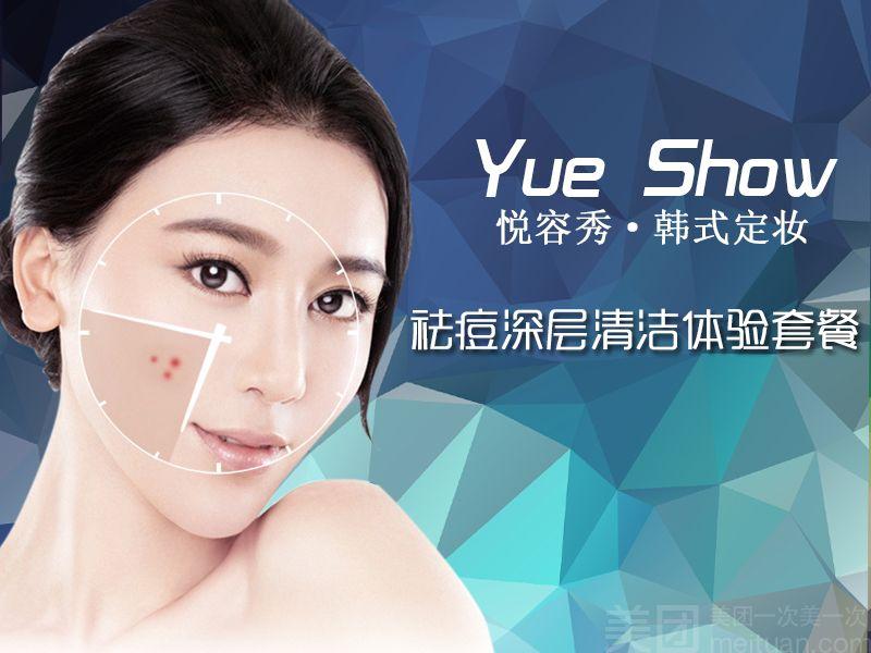 Yue Show悦容秀半永久纹绣纹眉纹眼线(国贸店)-美团