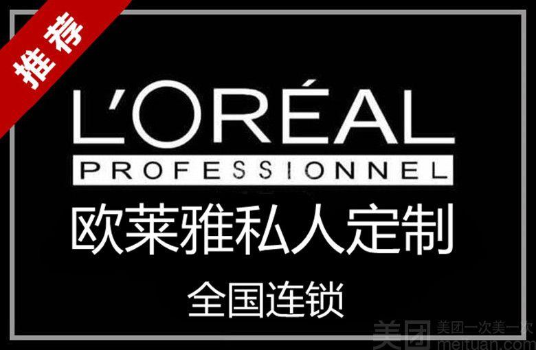 欧莱雅私人定制美发连锁(西安小寨华旗国际店)-美团