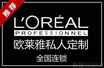 【上海等】欧莱雅私人定制美发连锁-美团