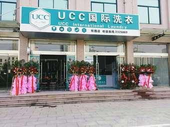 ucc国际洗衣(松园店)