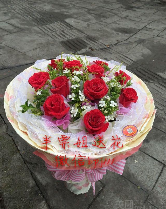 :长沙今日团购:【半票姐花店】11支精选红玫瑰