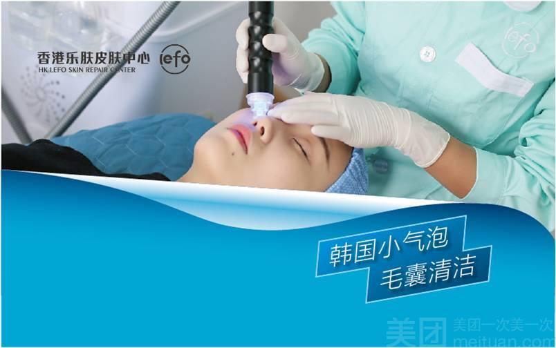 香港乐肤皮肤修复中心(八佰伴店)-美团
