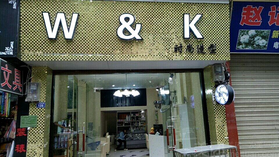 w&k时尚造型-美团