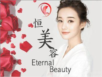 【北京】恒美皮肤管理中心-美团