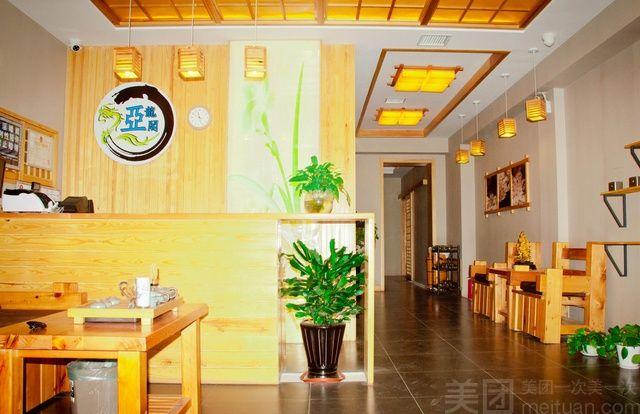 亚龙阁足疗养生馆图片