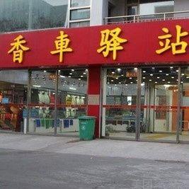 香車驿站(会展中心店)-美团