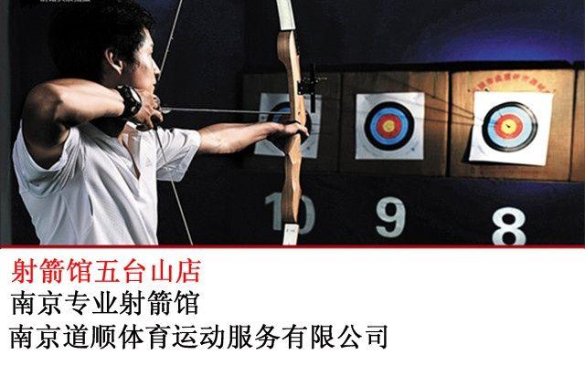 射箭馆五台山店(南京道顺体育运动服务)-美团