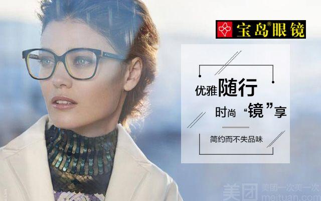 宝岛眼镜(南京鼓楼大润发店)-美团
