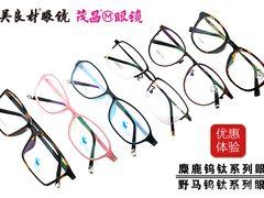 茂昌眼镜的图片
