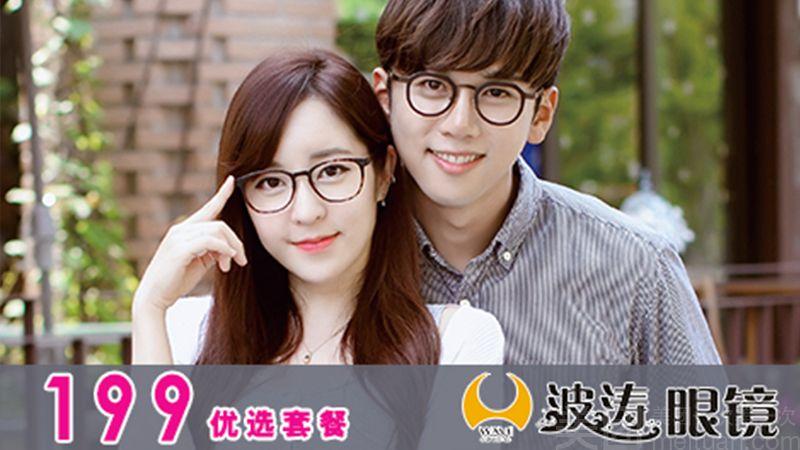 波涛眼镜(小寨总店)-美团