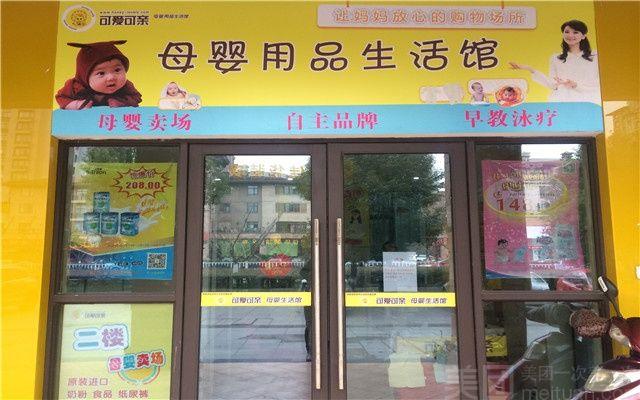 【可爱可亲母婴生活馆团购】常州可爱可亲母婴生活馆