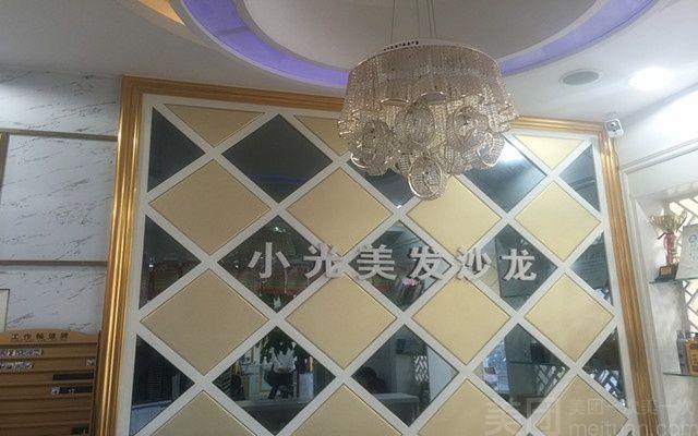 小光美容spa养生会所(西区旗舰店)-美团