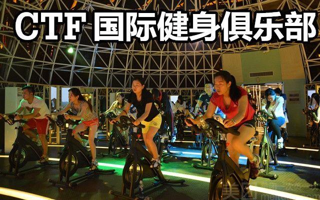 CTF国际健身俱乐部-美团