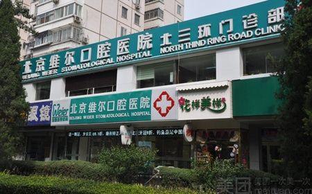 维尔口腔医院(红庙店)-美团