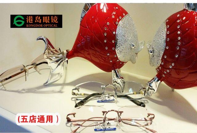:长沙今日团购:【港岛眼镜】超值时尚配镜套餐