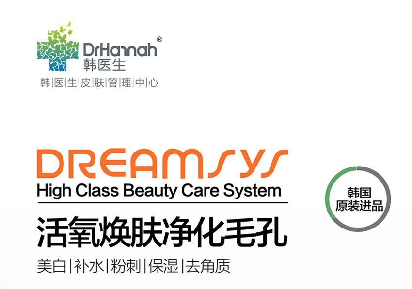 韩医生专业祛痘连锁机构(呼和浩特店)-美团