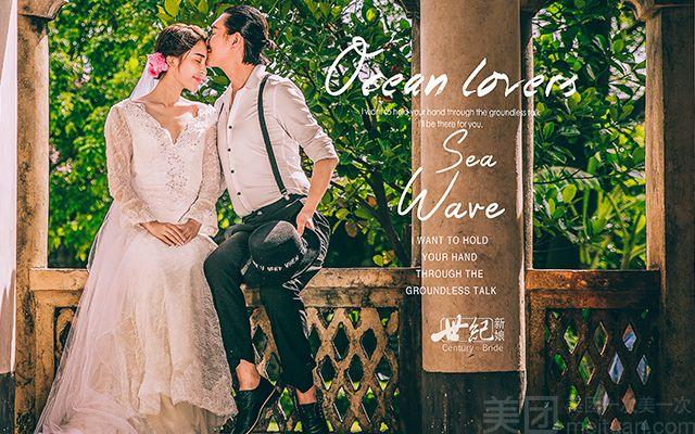 世纪新娘婚纱摄影-美团