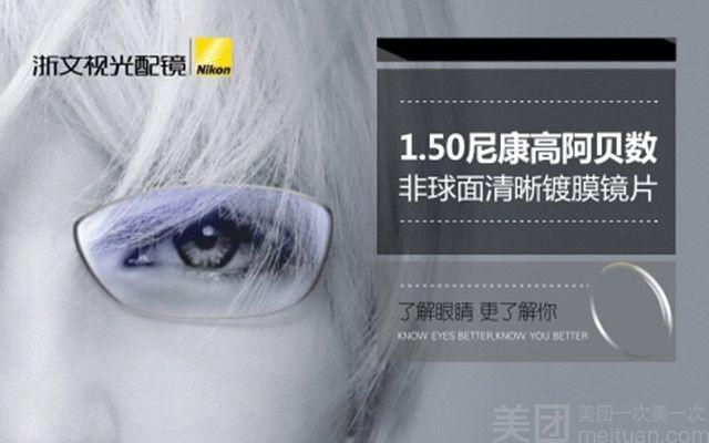 浙文眼镜(大东街店)-美团