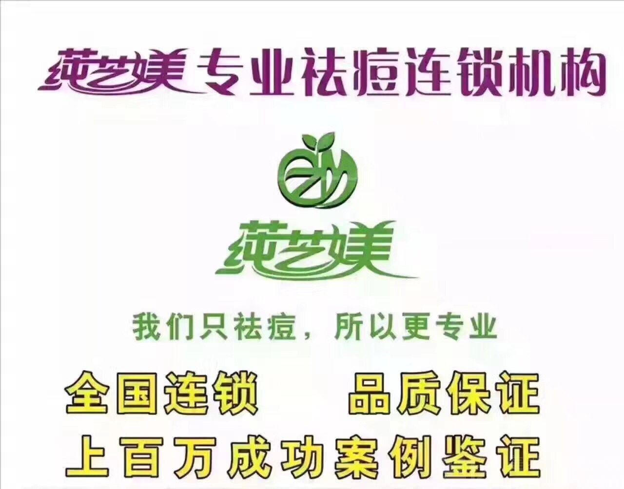 :长沙今日团购:【莼之媄专业果蔬祛痘】单人黑头清洁➕果蔬面膜补水