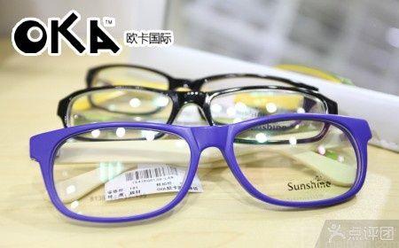 :长沙今日团购:【OKA欧卡国际眼镜】鸿晨超薄非球面镜片+时尚镜架(近50副可选)