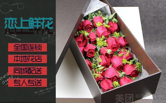 恋上鲜花(480店)-美团
