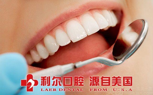 :长沙今日团购:【利尔口腔】单人利尔口腔洗牙套餐,金星大道
