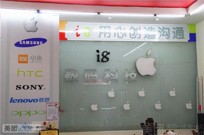 i8数码科技-美团