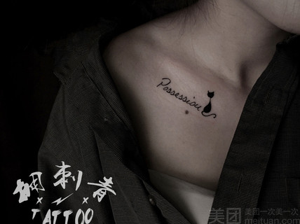 刺青 纹身 428_320