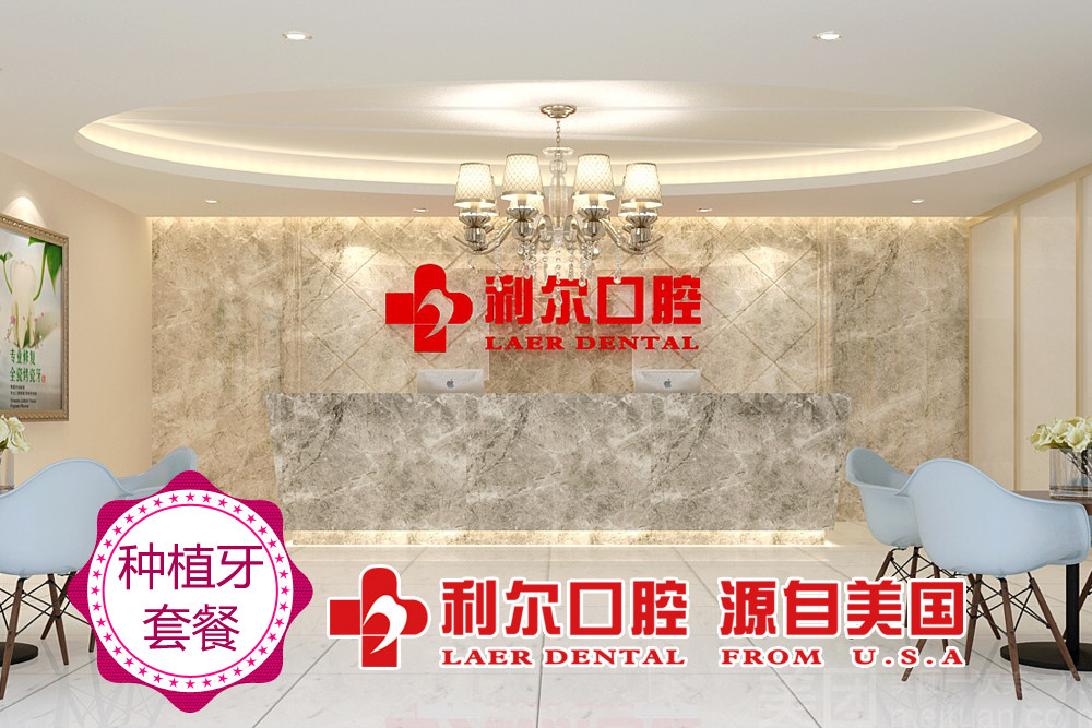 :长沙今日钱柜娱乐官网:【利尔口腔】牙齿种植检查及方案设计套餐