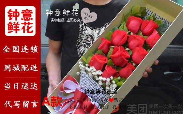 钟意鲜花(四季春花店)-美团