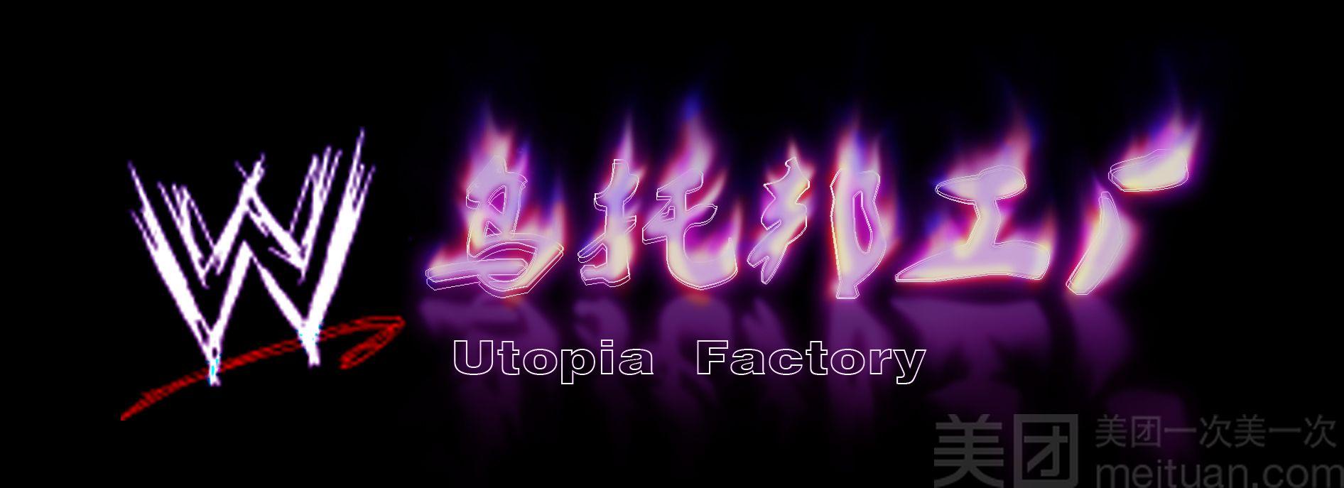 乌托邦工厂-美团