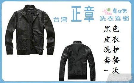喜也乐台湾正章洗衣连锁(本溪店)-美团