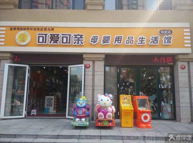 【可爱可亲母婴用品生活馆(翟营大街店)团购】石家庄
