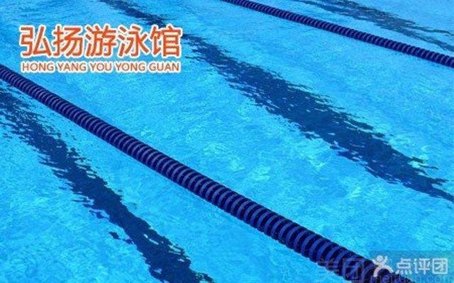 弘扬游泳馆(六中店)-美团