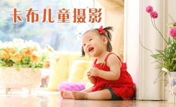 【郑州】卡布儿童摄影-美团