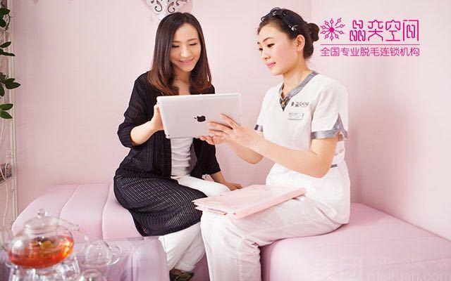 晶奕空间专业脱毛连锁机构(新街口店)-美团