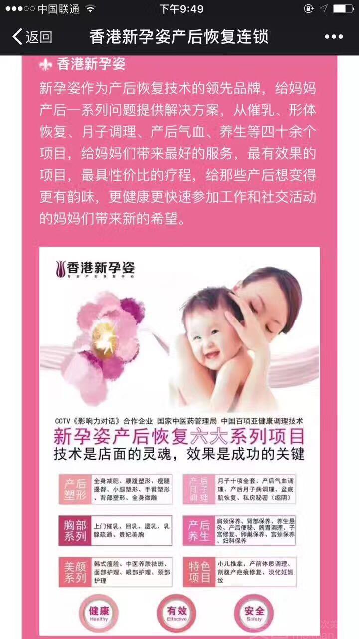 :长沙今日团购:【香港新孕姿产后恢复中心(梅溪湖店)】上门催乳/通乳