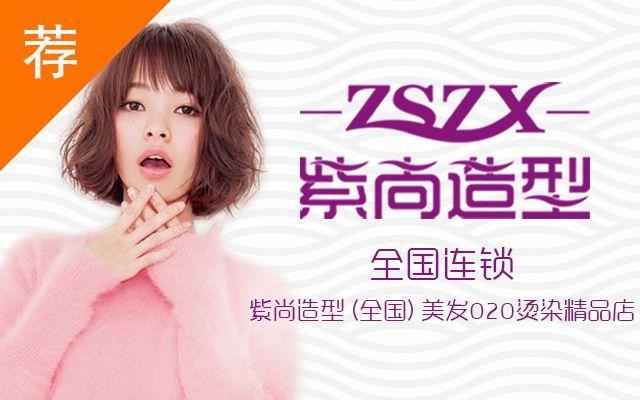 紫尚造型(高新园区万达口碑店)-美团