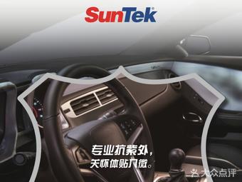 SunTek圣科汽车贴膜美容中心(青浦店)