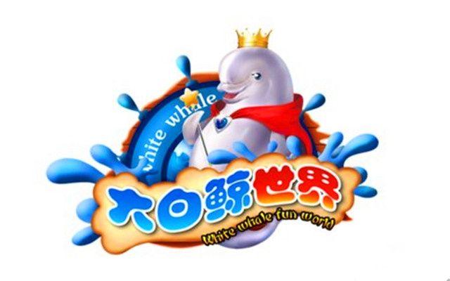 大白鲸世界儿童乐园(蚌埠旗舰店)-美团