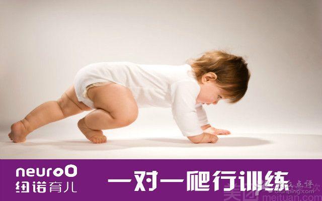 纽诺育儿婴幼儿发展早教中心(猎德店)-美团