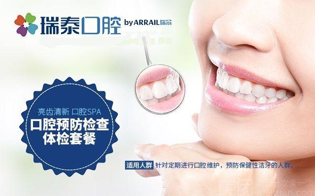 :长沙今日钱柜娱乐官网:【瑞泰口腔】单人牙周洁牙、洗牙套餐