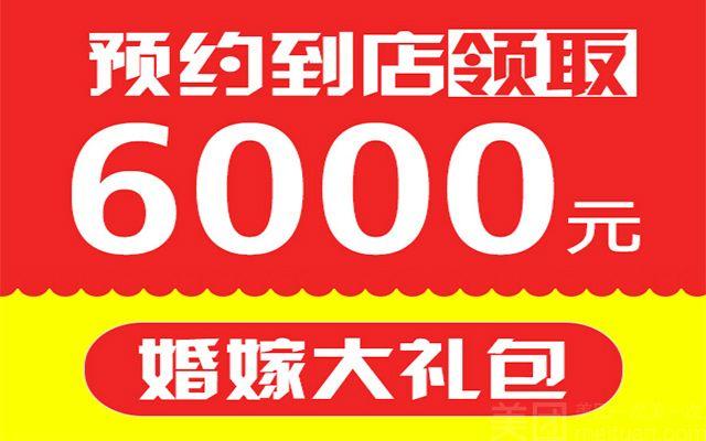 :长沙今日团购:【艾特婚纱摄影】网络预约专享婚嫁大礼包