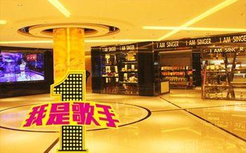 【郴州】我是歌手KTV-美团