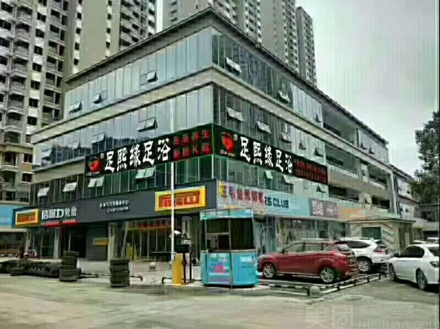:长沙今日钱柜娱乐官网:【足熙缘】晚场精油spa