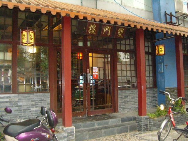 双门楼茶社-美团