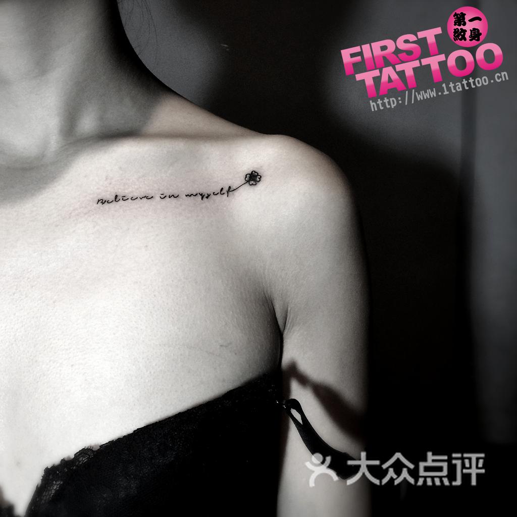第一纹身 -大众点评网团购广州站图片