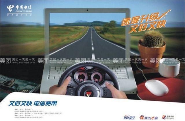 中国电信宽带-中国电信8M宽带2年(无限时),仅售1200元,价值1600元中国电信8M宽带2年(无限时)!